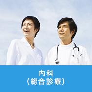 内科(総合診療)