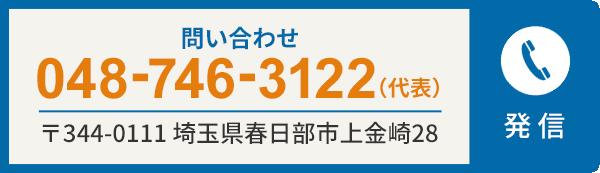 問い合わせ 048-746-3122(代表)〒344-0111 埼玉県春日部市上金崎28