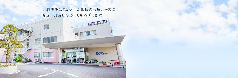 急性期をはじめとした地域の医療ニーズに応えられる病院づくりをめざします